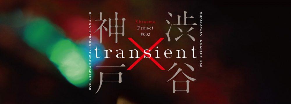 【開催中止】KIITOアーティストサポートプログラム Xhiasma Project #002 『transient X』