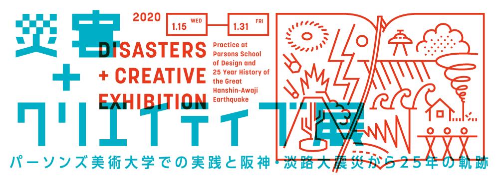 「災害+クリエイティブ」展 ーパーソンズ美術大学での実践と阪神・淡路大震災から25年の軌跡ー