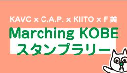 【中止】Marching KOBEスタンプラリー