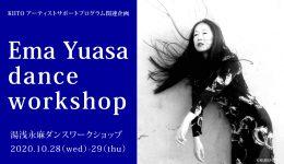アーティストサポートプログラム関連企画 湯浅永麻ダンスワークショップ