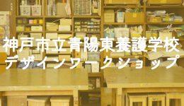 神戸市立青陽東養護学校 デザインワークショップ