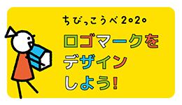 ちびっこうべ2020:新しくできる荒田地域福祉センターのロゴマークをデザインしよう!