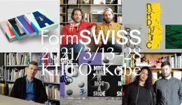FormSWISS神戸展  TALK1「未来をつくるデザイン」