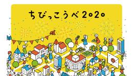 CREATIVE WORKSHOP ちびっこうべ2020