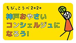 ちびっこうべ2020:神戸おやさいコンシェルジュになろう!