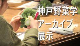 KOBE URBAN FARMING WEEK 関連企画 神戸野菜学アーカイブ展示