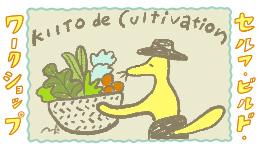 セルフ・ビルド・ワークショップ KIITO de Cultivation「中庭を活用した土づくりと都市型農園の新しいかたち」
