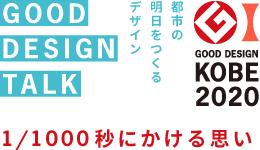 【GOOD DESIGN TALK】1/1000秒にかける思い―アシックス 次世代スプリントシューズ「メタスプリント トーキョー」のデザインー