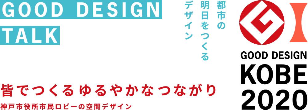 【GOOD DESIGN TALK】皆でつくるゆるやかなつながり ―神戸市役所市民ロビーの空間デザイン―