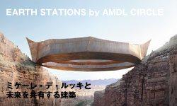 ミケーレ・デ・ルッキ×藤本壮介トークセッション<br>「EARTH STATIONS by AMDL CIRCLE」関連企画