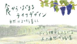 食からはじまるライフデザイン -自然によりそう暮らし- volume.7