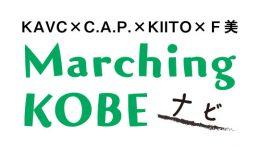 KAVC×C.A.P.×KIITO×F美クロストーク「Marching KOBE ナビ」~2020年総ざらえ!変わったこと、変わらないことの巻~