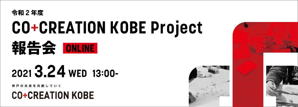 令和2年度 CO+CREATION KOBE Project報告会