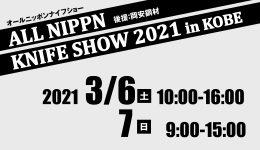 オールニッポンナイフショー2021 in KOBE