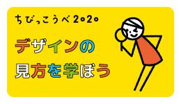 ちびっこうべ2020:デザインの見方を学ぼう