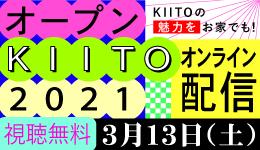 オープンKIITO2021