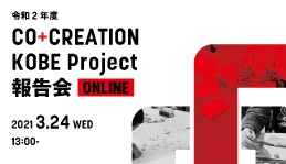 令和2年度 CO+CREATION KOBE Project報告会