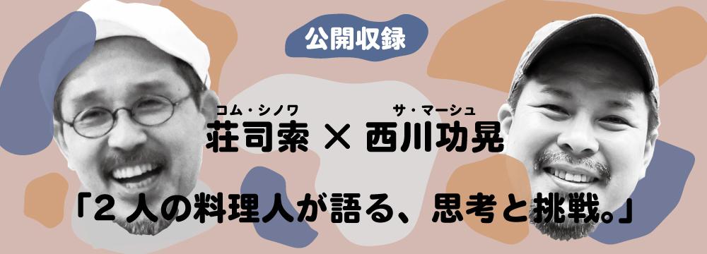 【公開収録】荘司索×西川功晃「2人の料理人が語る、思考と挑戦。」