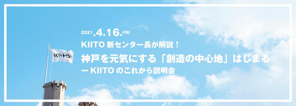 KIITO新センター長が解説!  神戸を元気にする「創造の中心地」はじまる─KIITOのこれから説明会