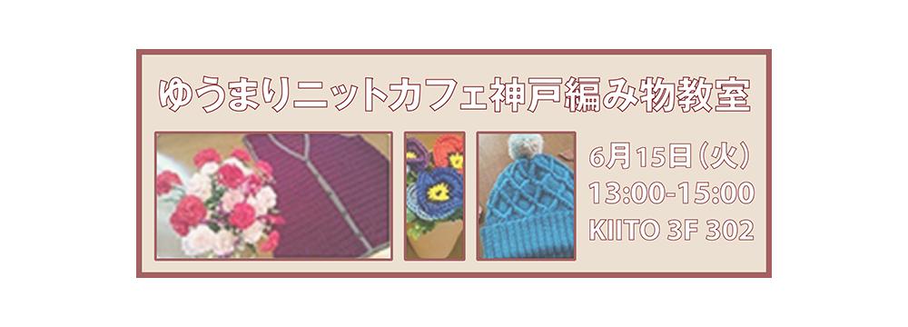 ゆうまりニットカフェ神戸~編み物教室