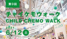 〈チャイルド・ケモ・ハウス〉チャイケモウォーク2021 オンライン