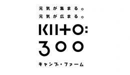 つながり広がる新拠点「KIITO:300(キイト:サンマルマル)」