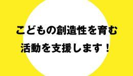 神戸のこどもたちの創造性を育む 「令和3年度こどもの創造性を育む団体活動助成金」募集