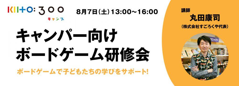 【KIITO300 キャンプ】キャンパー向けボードゲーム研修会