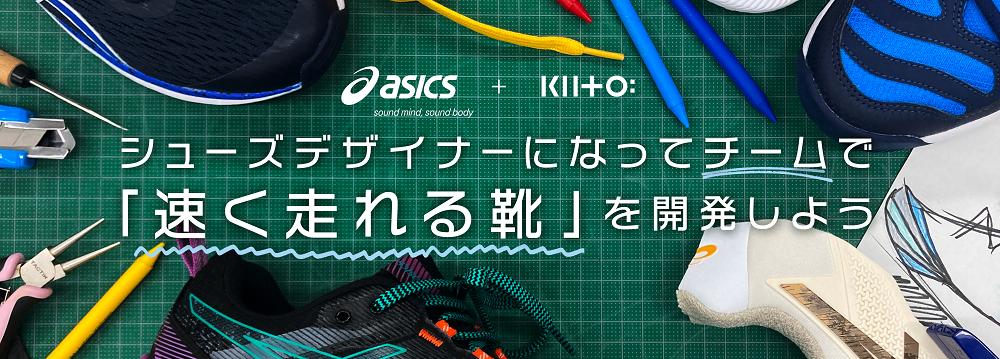 【ASICS+KIITO:300キャンプ】シューズデザイナーになってチームで「速く走れる靴」を開発しよう!