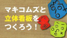 【KIITO300キャンプ】チームマキコムズで KIITO300のオープニングを飾る立体看板をつくろう!