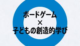 〈オンライン配信〉ボードゲーム×子どもの創造的学び~すごろくやとKIITOが取り組む新しい創造教育のカタチ~