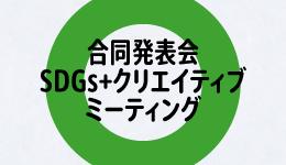 〈オンライン配信〉合同発表会「SDGs+クリエイティブミーティング」