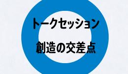〈オンライン配信〉「創造の交差点―秋田市文化創造館とKIITOのコラボレーションをデザインする」