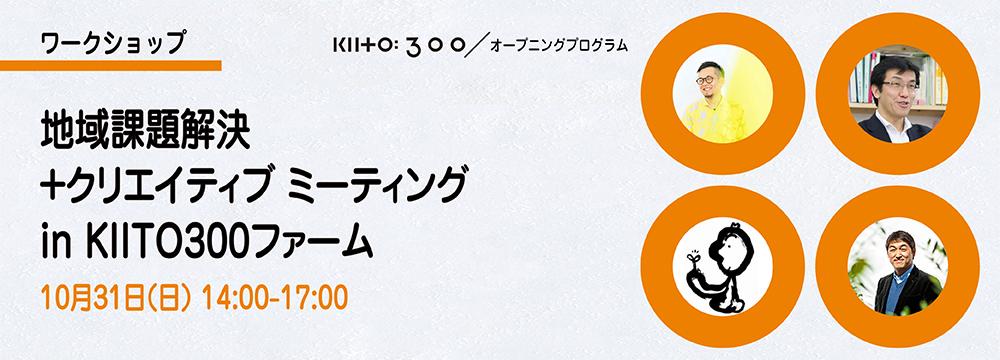 地域課題解決+クリエイティブ ミーティング in KIITO:300ファーム