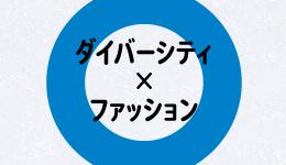 〈オンライン配信〉KIITO発!「2023・新ファッション都市宣言!」