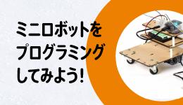 センサー搭載型ロボット「KI-TA」を動かしてみよう!