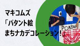マキコムズ「パタント絵  まちナカデコレーション!」