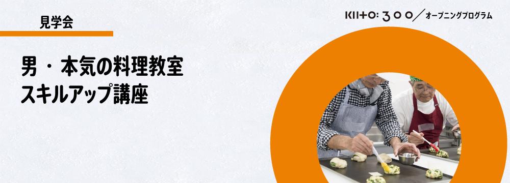 〈見学会〉男・本気の料理教室スキルアップ講座