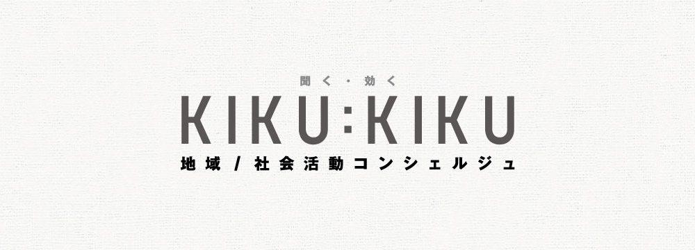 地域/社会貢献活動コンシェルジュ「KIKU:KIKU(聞く・効く)」|「KIITO:300ファーム」地域活動・社会貢献活動についての相談業務