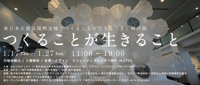東日本大震災復興支援「つくることが生きること」神戸展・展示