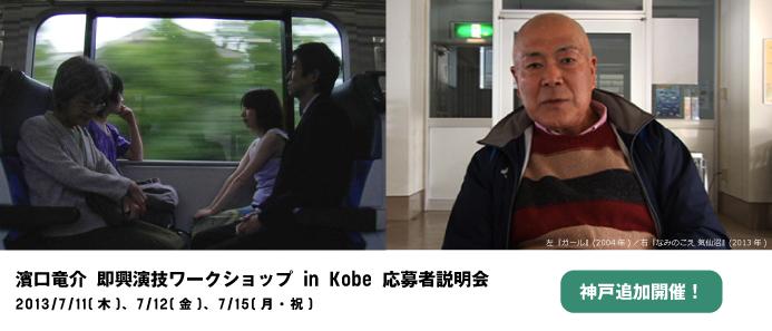 濱口竜介 即興演技ワークショップ in Kobe 応募者説明会開催!