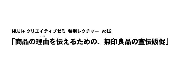 MUJI+クリエイティブゼミ 特別レクチャー vol.2 「商品の理由(わけ)を伝えるための、 無印良品の宣伝販促」