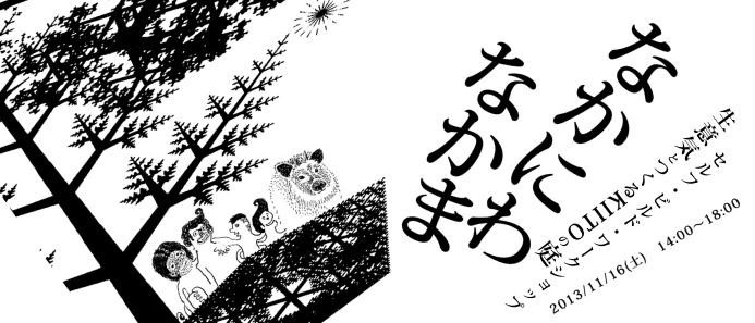 セルフ・ビルド・ワークショップ 生意気とつくるKIITOの庭~なかにわなかま~