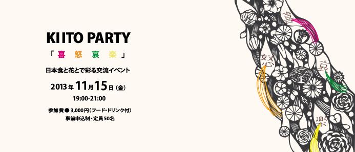 KIITO PARTY 「喜怒哀楽」日本食と花とで彩る交流イベント