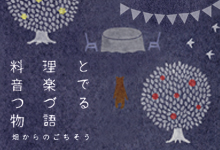 KIITO CAFE OPENING PARTY 料理と音楽でつづる物語‐畑からのごちそう‐