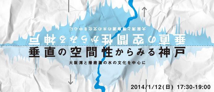 神戸スタディーズ#3 レクチャー 垂直の空間性からみる神戸 ~大阪湾と播磨灘の水の文化を中心に~