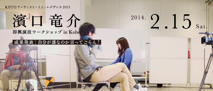 KIITOアーティスト・イン・レジデンス2013「濱口竜介 即興演技ワークショップ in Kobe」成果発表:自分が誰なのか言ってごらん?