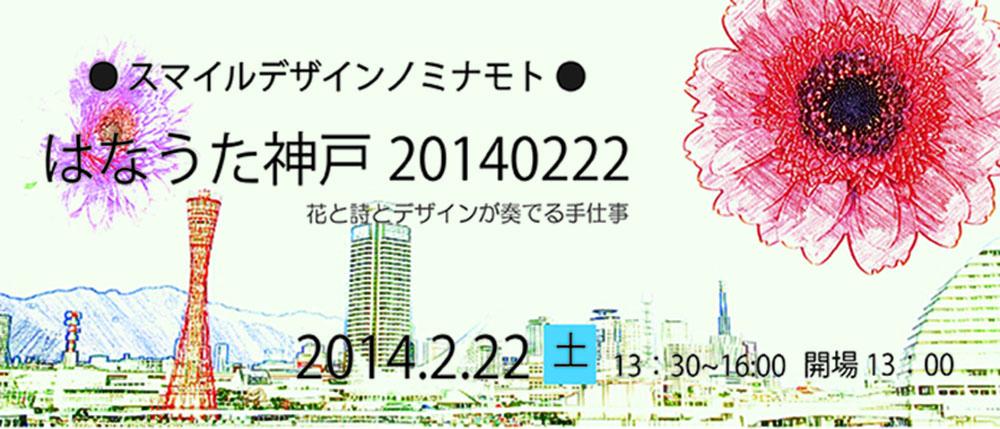 はなうた神戸20140222-花と詩とデザインが奏でる手仕事-