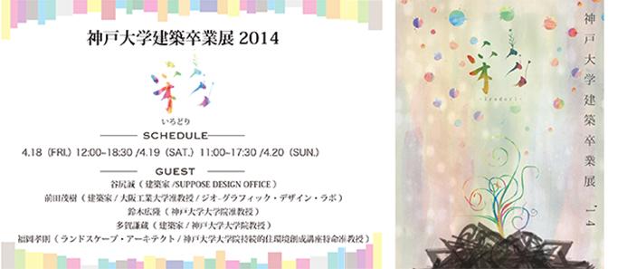 神戸大学建築卒業展 2014 『彩』