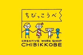 CREATIVE WORKSHOP ちびっこうべ 2014
